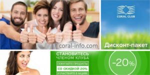 discount coral club