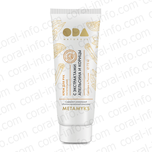 ODA NATURALS Nourishing hand cream with orange and cinnamon extract